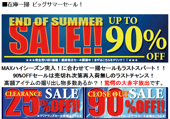 【8月更新】ネオファクトリー在庫一掃セール!!ネオガレージ店頭でもセール価格でご提供します!!
