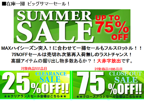 【7月更新】ネオファクトリー在庫一掃セール!!ネオガレージ店頭でもセール価格でご提供します!!