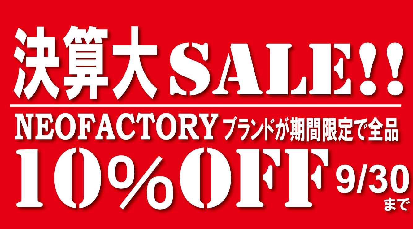 ネオファクトリーブランドが全品10%OFF!!
