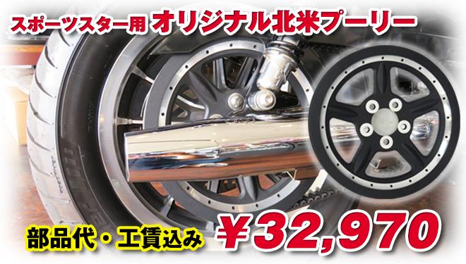◇新発売◇オリジナル北米プーリー絶賛販売中!!