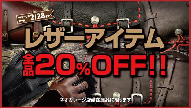 店頭限定!レザーアイテム全品20%off SALE!!