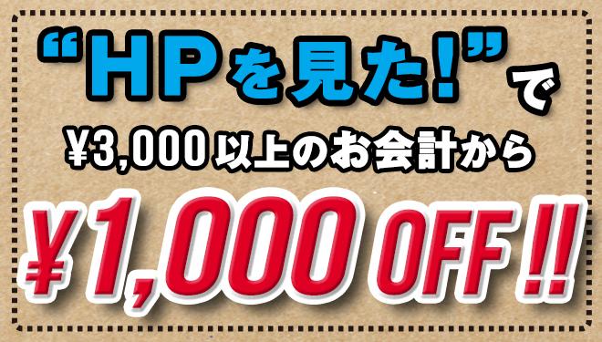 「HPを見た!」でお会計から1000円OFF!!ネオガレージ限定のお得なSALE開催☆好評につき2/28まで延長!!