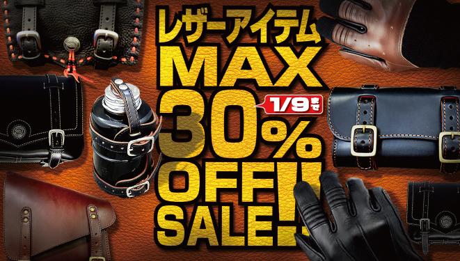 ネオガレージ限定 レザーアイテムMAX30%OFF SALE!!