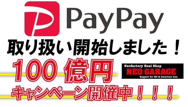 Yahoo PayPayの取り扱いを開始致しました!