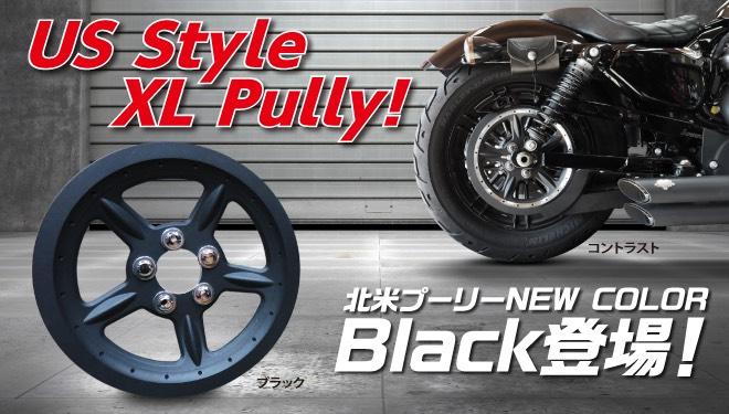◇新発売◇北米プーリーに新色ブラック登場!